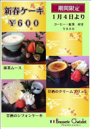 新春ケーキチラシ画像形式.JPG